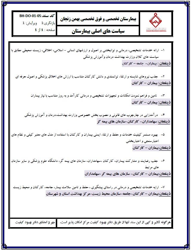 سياست بيمارستان fb481
