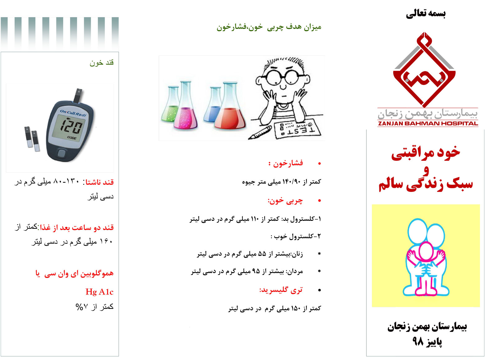 Bahman page01 خودمراقبتي 0c18f