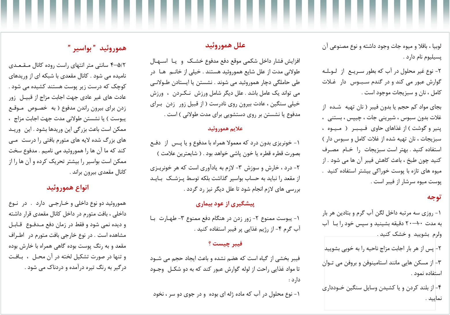 Bahman page02 هموروئيد 9d13b