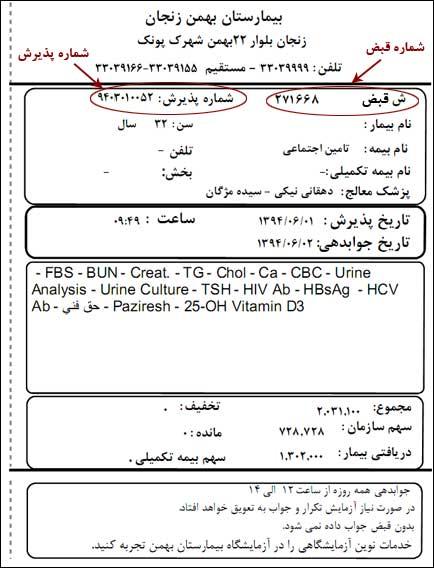 نمونه قبص صندوق بيمارستان بهمن